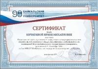 Участие в Национальной научно-практической конференцией