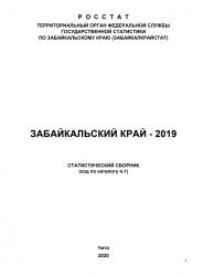 ЗАБАЙКАЛЬСКИЙ КРАЙ - 2019.СТАТИСТИЧЕСКИЙ СБОРНИК