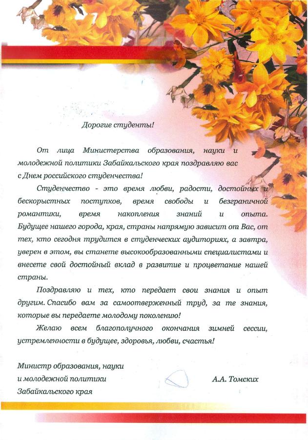 День знаний поздравление министра 254